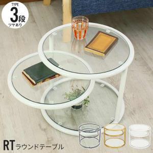 【アウトレット】ガラス ラウンドテーブル 50 3段 ガラステーブル ガラス テーブル ツヤありタイプ|zakka-gu-plus