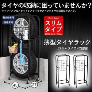 ≪在庫処分 ★ セール ≫ 薄型 タイヤラック カバーなし 2個組 幅27 奥行45 高さ114 タイヤラック タイヤ収納 zakka-gu-plus
