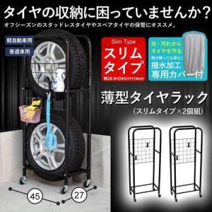 ≪ 在庫処分 ★ セール ≫ 薄型 タイヤラック カバー付き 2個組 幅27 奥行45 高さ114 タイヤラック タイヤ収納 タイヤ ラック zakka-gu-plus