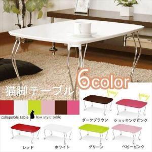 折りたたみテーブル 座卓 折れ脚テーブル コンパクトテーブル 鏡面テーブル 1人暮らし 猫脚 ローテーブル