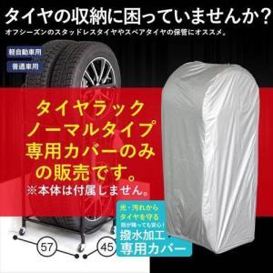 ≪ 在庫処分 ★ セール ≫ タイヤラック 専用カバー ※本体ではありません! 幅57/奥行45/高さ117 タイヤラック タイヤ収納 zakka-gu-plus