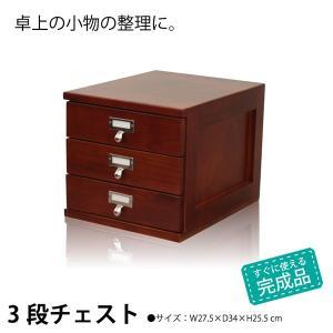 卓上チェスト 3段 卓上収納 机上収納 机上ラック 整理棚 書類棚 書類ケース zakka-gu-plus