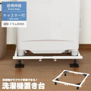 洗濯機置き台 キャスター付き 洗濯機置き ドラム式対応 キャスター付洗濯機ラック 洗濯 置き台 洗濯機台 洗濯台 置台 置き台 ランドリー台|zakka-gu-plus