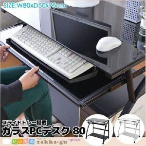【特別価格】ガラス パソコンデスク 幅80 奥行50 キーボードスライダー搭載 ハイ PCデスク パソコンラック PCラック デスク ラック パソコン|zakka-gu-plus