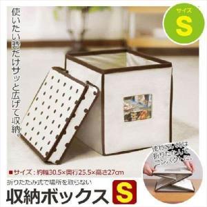 収納ボックス S/折りたたみ/ファブリック/収納BOX 新品アウトレット|zakka-gu-plus