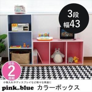 ≪ 在庫処分 ★ セール ≫ 激安 おもちゃ収納 パステル カラーボックス 3段 幅43 同色2個組 子供部屋 収納 パステルボックス3段 カラボ カラーボックス|zakka-gu-plus