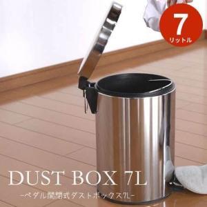 ≪ 在庫処分 ★ セール ≫ ゴミ箱 ペダル式 7L ステンレス|zakka-gu-plus
