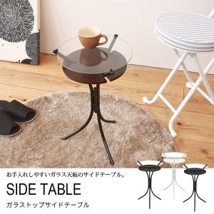 サイドテーブル ガラス 30幅 ラウンド テーブル ソファ ベッドテーブル ナイトテーブル サブテー...