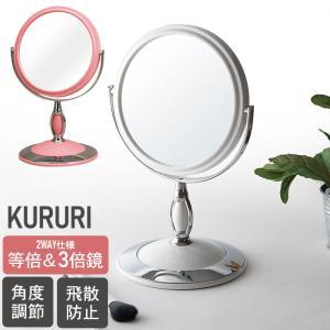 拡大鏡 卓上ミラー スタンドミラー ドレッサー メイク 化粧鏡 3倍鏡