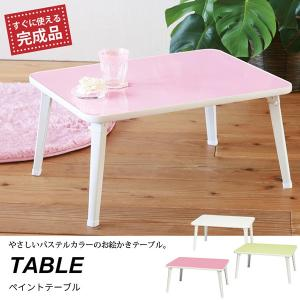 折りたたみテーブル 60幅 テーブル 鏡面 ホワイト/ピンク/グリーン 折り畳み 折りたたみ 子供 リビング 子供部屋 北欧 おしゃれ 新生活 一人暮らしの写真