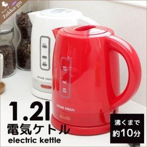 電気ケトル 1.2L ドリップ/ジャー/ポット/お湯/湯/ヤカン/やかん/沸騰/電気/コンパクト/持ち運び/お茶/ステンレス製