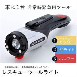 レスキューツールライト カー用品 車内 電池不要 手回し充電 LEDライト ダイナモ 充電 非常灯 ライト LED 懐中電灯