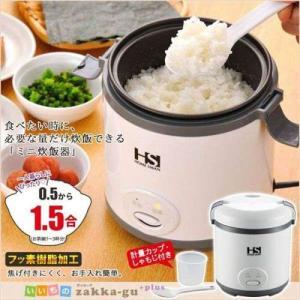 食べたい時に必要な量だけ炊飯できるミニ炊飯器。 0.5〜1.5合の炊飯が可能なので、一人暮らしや少人...