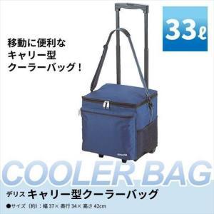 クーラーボックス キャスター付き 33L 大型 クーラーバッグ 保冷バッグ クーラーBOX ショルダ...