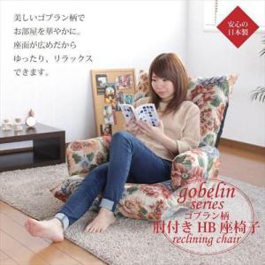 日本製 ゴブラン柄 肘付 リクライニング座椅子 リクライニング 肘掛け ハイバッグ 座いす 坐椅子 いす 椅子 チェア zakka-gu-plus