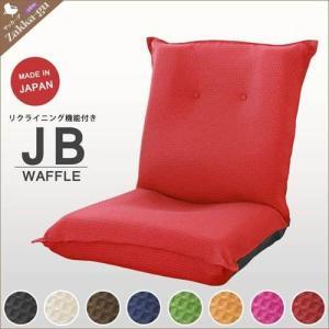 ≪ 期間限定 ★ セール ≫ 座椅子 座いす リクライニング 日本製 リクライニング座椅子 ワッフル素材 全8色 チェア チェアー 椅子 いす 座いす zakka-gu-plus