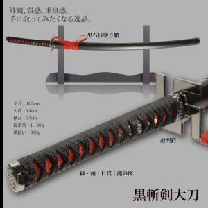日本刀 美術刀 黒斬剣 大刀 模造刀 居合刀 ...の詳細画像1