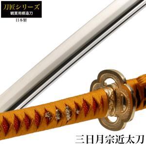 日本刀 刀匠シリーズ 三日月宗近太刀 模造刀 居合刀 日本製