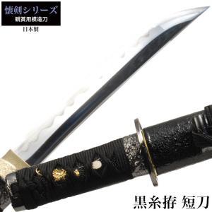 日本刀 懐剣シリーズ 黒糸拵短刀 模造刀 居合刀 日本製 侍 サムライ レプリカ