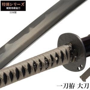 日本刀 特別シリーズ 一刀拵 大刀 模造刀 居合刀 日本製