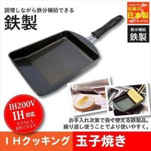 IH対応 鉄製 卵焼き器 フライパン 玉子焼き