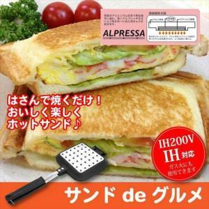 IH対応 ホットサンドメーカー 直火 ガス火 IH 100V...
