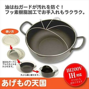 IH200V対応の天ぷら鍋。 フッ素樹脂加工でお手入れも簡単。 油はねガード付。 (アルミホイルを被...