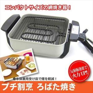 日本製 網焼きプレート 卓上 網焼プレート 網焼き 網焼 網 焼網 焼き網 電気 電気プレート コンロ 七輪 しちりん