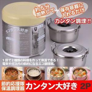 保温調理鍋 保温鍋 保温調理器 保温 内鍋×2 外鍋 スロークッカー