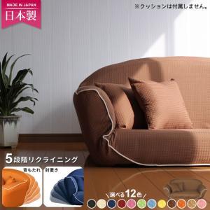 日本製 ワッフル素材 リクライニング ローカウチソファ クッション×2個付 2人掛け ラブソファ カウチソファ ローソファ ローソファー フロア|zakka-gu-plus