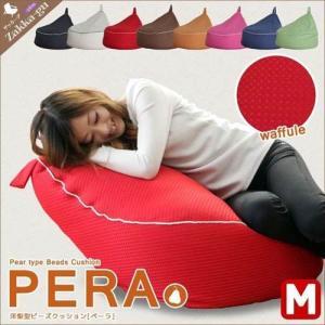ビーズクッション 日本製 ワッフル生地 洋梨型 ペーラ 全8色 ふわふわ もこもこ 椅子 いす チェア 抱き枕...