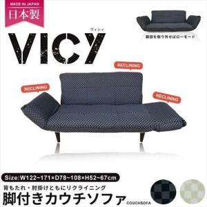 日本製 リクライニング 脚付きカウチソファ クッション×2個付 2人掛け ラブソファ|zakka-gu-plus