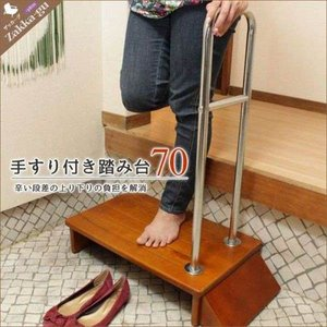 木製 手すり付き踏み台 70 玄関 zakka-gu-plus