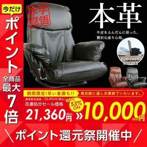 ≪ セール ★ 59%OFF ≫ 激安 牛革 リクライニング機能付き 1人掛け 肘付 回転座椅子 無段階リクライニング 360度回転 回転 ラウンド|zakka-gu-plus