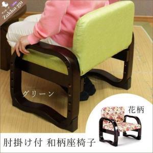 肘掛け付 和柄 座椅子 花柄/グリーン 座面高調整可 座椅子 座いす 椅子 いす チェア|zakka-gu-plus