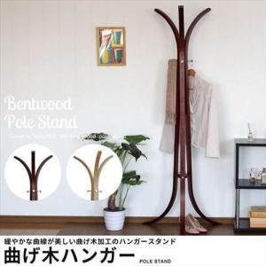 ポールスタンド 北欧風 曲木ハンガー 木製 ハンガーラック ポールハンガー コートハンガー コート|zakka-gu-plus
