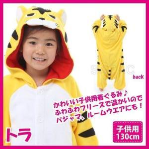 着ぐるみ トラ 子供用 130cm 虎 干支 パジャマ フリ...