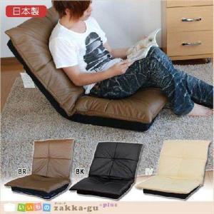 日本製 合成皮革 リクライニング 座椅子 チェア|zakka-gu-plus