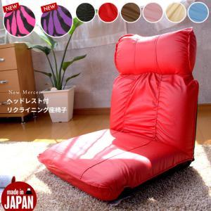 日本製 選べる6色 ヘッドレスト付 フルリクライニング座椅子 座いす 座椅子 zakka-gu-plus