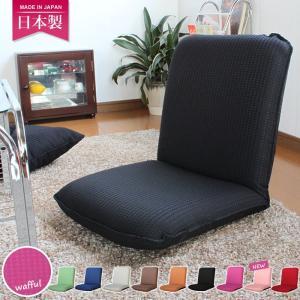座椅子 スツール 高座椅子 リクライニング座椅子 日本製 リクライニング コンパクト 全8色 ワッフル素材 チェア チェアー 椅子 いす 座いす 座イス腰痛 姿勢|zakka-gu-plus