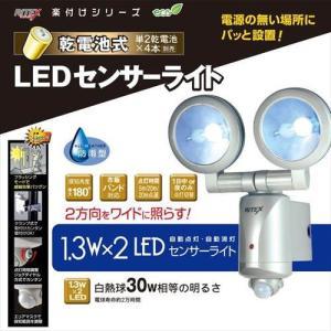 乾電池式 LEDセンサーライト 1.3w×2 乾電池 簡単取付 壁 壁面 防雨 探知センサー 人感センサー センサー LED 長寿命 節電 省エネ Eco 勝手口 玄関 外玄関|zakka-gu-plus