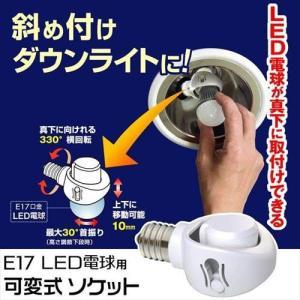 斜め付けダウンライトに!LED電球が下向きに取り付けできる 節電対策でLED電球がブームになっていま...