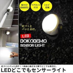 LED センサーライト 乾電池式 自動点灯 赤外線 人感 懐中電灯 回転 センサー ライト LEDライト 照明 灯り アウトドア 屋外 外 室内 屋内