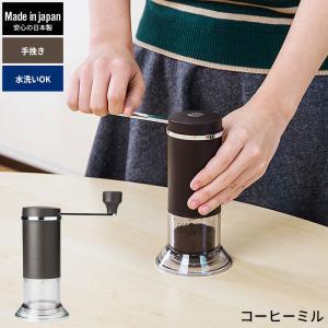 風味を損なわないセラミック刃を使用したコーヒーミル。セラミック刃を使用。摩耗しにくく、使い始めの挽き...