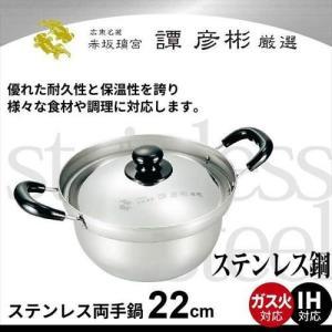 両手鍋 22cm ステンレス 日本製 IH/ガス火 両用 ス...