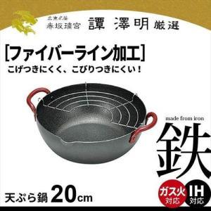 【商品情報】 ■天ぷら鍋20cm: [サイズ(ハンドル含む)]約203×250×75mm(本体高さ:...