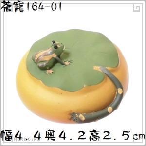 茶寵と呼ばれる、中国の作家さんが手作りした陶器のカエルです。 おまんじゅうのような台の上の蓮に、カエ...