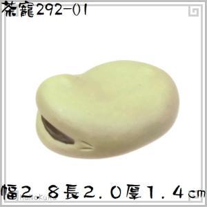 茶寵と呼ばれる、中国の作家さんが手作りした陶器の豆です。 色、形、サイズもソラマメそっくり!?   ...