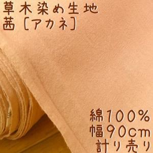 草木染め 生地 茜 アカネ 普通生地 綿100% 長さ1m 幅90cm ロットNo2008|zakka-hanakura