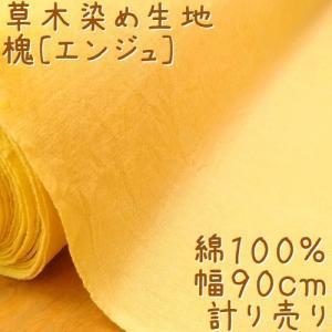 草木染め 生地 槐 エンジュ 普通生地 綿100% 長さ1m 幅90cm ロットNo2008|zakka-hanakura